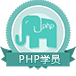 PHP学员